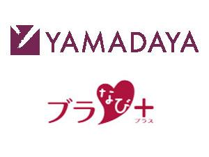 株式会社山田屋(YAMADAYA/ブラなび+)の求人情報