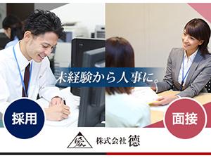 株式会社 徳/人事・採用担当(未経験者歓迎/アシスタントからのスタートも可能)