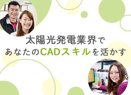 yh株式会社/営業サポート(設計サポート)◆CADのスキルを活かせる◆残業なし◆20代・30代活躍中