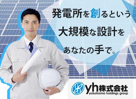 yh株式会社/設計◆太陽光発電の用地設計◆月給50万円~◆土木設計技師の資格を活かせる