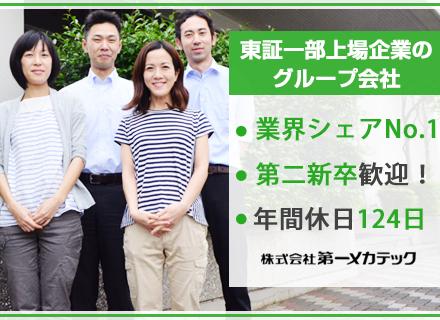 株式会社第一メカテック【東証一部上場第一実業グループ】の求人情報