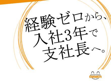 株式会社笑美面 東京支社の求人情報