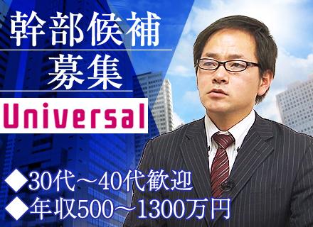 ユニバーサル株式会社の求人情報