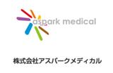 株式会社 アスパークメディカル/治験サポート業務@東京