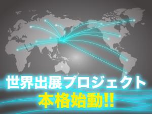 株式会社やまGEN/(1)PR販売(海外・国内)※国内限定も可 (2)店舗スタッフ