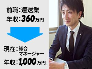 アルファクラブ武蔵野株式会社 代理店 高澤開発の求人情報