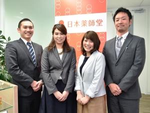株式会社日本薬師堂の求人情報