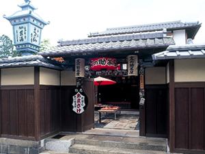 株式会社 文の助茶屋/総合職(製造スタッフ・ルート営業)