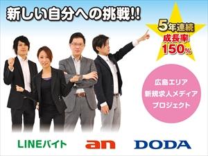株式会社AMC西日本/メディアプランナー営業