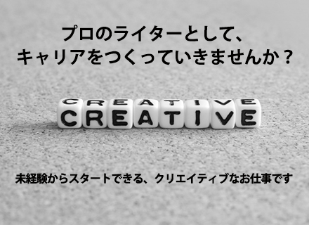 株式会社ワールド・コラボ・ジャパン/取材ライター◆未経験から広告の世界へ!◆20代が活躍中◆求人広告制作を基礎から学べる充実した研修