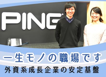 ピンゴルフジャパン株式会社の求人情報