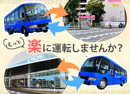 相鉄バス株式会社/マイクロバス運転士◆週3~OK!◆有給消化率100%◆女性運転士も活躍中◆賞与年2回(常勤の場合)