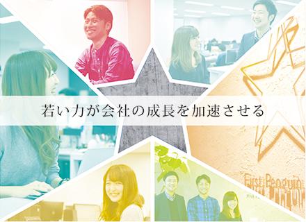 株式会社ファーストペンギン/社内SE・インフラエンジニア/実務未経験OK!/年休122日/残業月20h