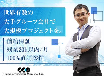 Legend Applications China Co.Ltd. (ワークスアプリケーションズグループ)/【開発エンジニア】100%直請案件◆前給保証◆残業20h以内/月◆大規模プロジェクトに携わることが可能!