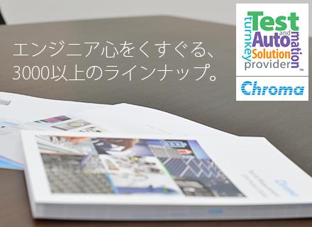 クロマジャパン株式会社/【サポートエンジニア】製品数3000以上!世界トップクラスの電子計測器メーカーChroma日本法人で活躍