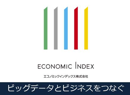 エコノミックインデックス株式会社/【Webマーケソリューションデータ解析職】◆東証一部上場企業のグループ会社◆自由度の高い風土