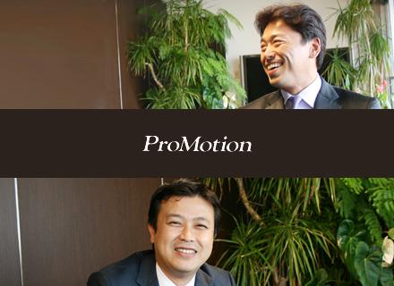 株式会社プロモーション/【組織・人財コンサルタント】日本を代表する企業の組織・人財戦略を支えるコンサルタントへキャリアアップ