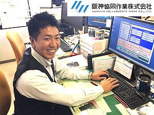 阪神協同作業株式会社 大阪支店/未経験歓迎/トラックをはじめとする保有車両の管理業務とそれに伴う事務作業