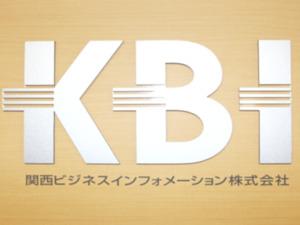 関西ビジネスインフォメーション株式会社【大阪ガスグループ】/大阪ガスの展開する販促イベントの運営・管理および既存法人営業