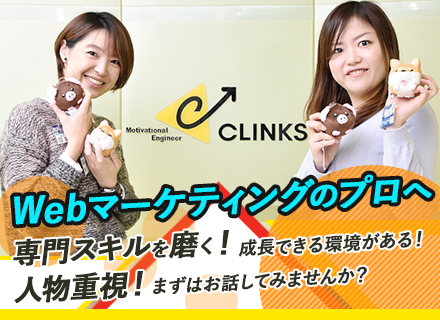 CLINKS株式会社/WEBマーケティング&デザイナー/自社サイトをあなたの戦略で強化し、WEBマーケのプロフェッショナルへ!