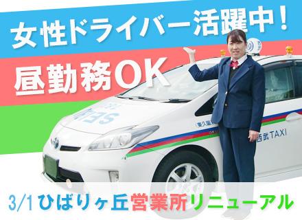 西武ハイヤー株式会社【西武グループ】の求人情報