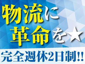 アサガミ物流株式会社/物流系総合職(配送、倉庫内軽作業)