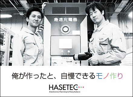 株式会社ハセテックの求人情報