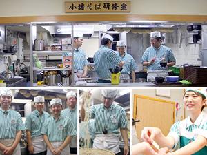 株式会社三ツ和/【平日限定社員】土日祝完全休みの「店舗スタッフ」