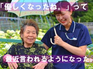 社会福祉法人 青芳会/「いつもありがとう」この言葉が何より嬉しい!新介護老人福祉施設オープニングスタッフ[[介護職]]