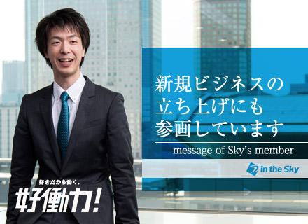 Sky株式会社/【組込みエンジニア】提案型の開発スタイル◆新言語・技術にチャレンジできる
