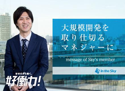 Sky株式会社/【業務系開発エンジニア】プレイングマネジャーとして成長を実現◆トレンド技術やマネジメントを学べる