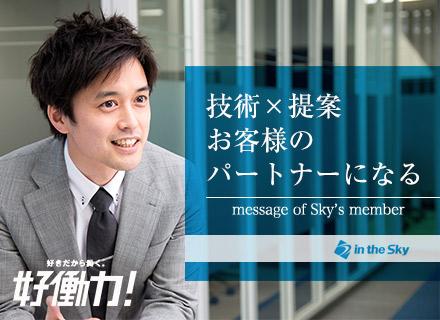 Sky株式会社/【フィールドエンジニア】学校・自治体向け自社パッケージの導入支援◆全国採用