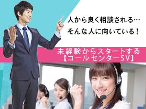 株式会社 徳/コールセンターSV(未経験者歓迎/マネージメント業務)