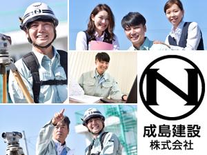 成島建設株式会社の求人情報