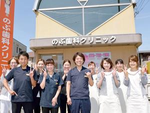 医療法人社団 のぶ歯科クリニックの求人情報