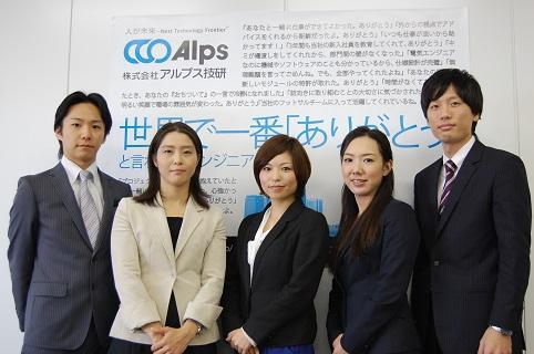 株式会社アルプス技研 【東証一部上場企業】の求人情報