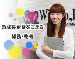 株式会社Wiz(ワイズ)/秘書・総務◆ママさん社員活躍中◆福利厚生充実◆未経験歓迎