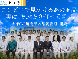 株式会社ヤマヲ Yamawo Co., Ltd./あのコンビニに並ぶ次のヒット商品はアナタから生まれる/CVS麺商品の品質管理・開発
