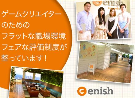 株式会社enishの求人情報