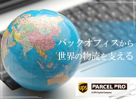 Parcel Pro (H.K.) Limited 【UPSジャパングループ】/【国際物流サポート】英語スキルが活かせる◆ほぼ毎日定時退社◆年休120日以上◆外資系グループ企業