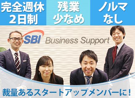 SBIビジネスサポート株式会社/営業アシスタント(人材サービス部門)*正社員登用有*残業10h程*年休120日~*東証一部上場企業のグループ会社