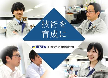 日本ファシリオ株式会社 【ALSOK(東証一部上場)グループ】の求人情報