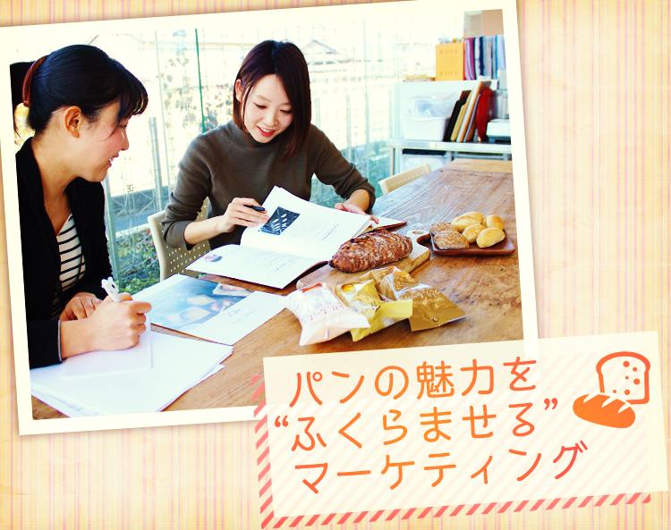 株式会社スタイルブレッド/【Webマーケティング】パンのあるライフスタイルを全国へ◆残業ほぼナシ