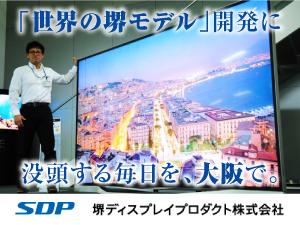 堺ディスプレイプロダクト株式会社/世界No.1の最先端工場で挑む大型ディスプレイの開発エンジニア