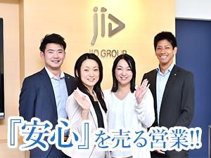 日本賃貸保証株式会社【JIDグループ】の求人情報