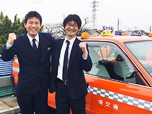 境交通株式会社(チェッカー無線グループ)/タクシードライバー(未経験歓迎!じっくり丁寧に育てます/寮完備・遠方からの応募も歓迎します)
