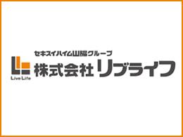 株式会社リブライフ【セキスイハイム山陽グループ】の求人情報