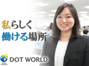 DOTワールド株式会社【ワールドホールディングスグループ】の求人情報