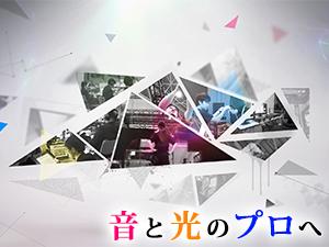 株式会社シーマ/映像・音響設備の施工管理 ≪男女活躍中!≫≪日曜・祝日休み!≫