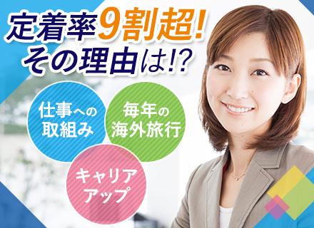 株式会社日本オフィスオートメーション/【OA機器セットアップスタッフ】(土日祝休み)毎年の海外旅行あり!